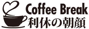 本格自家焙煎コーヒーの通販